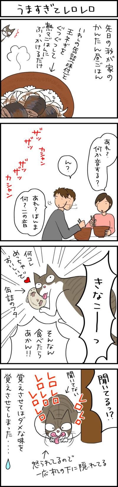 美味しすぎてレロレロが止まらない猫の4コマ猫漫画