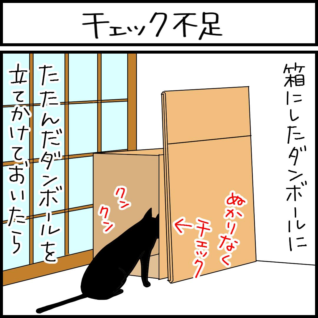ちょっとどんくさい猫の4コマ猫漫画