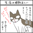 猫との生活は時間に厳しい4コマ猫漫画