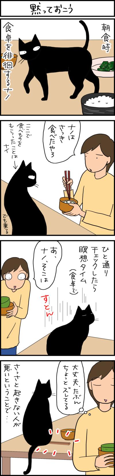 食卓に座る猫の4コマ猫漫画