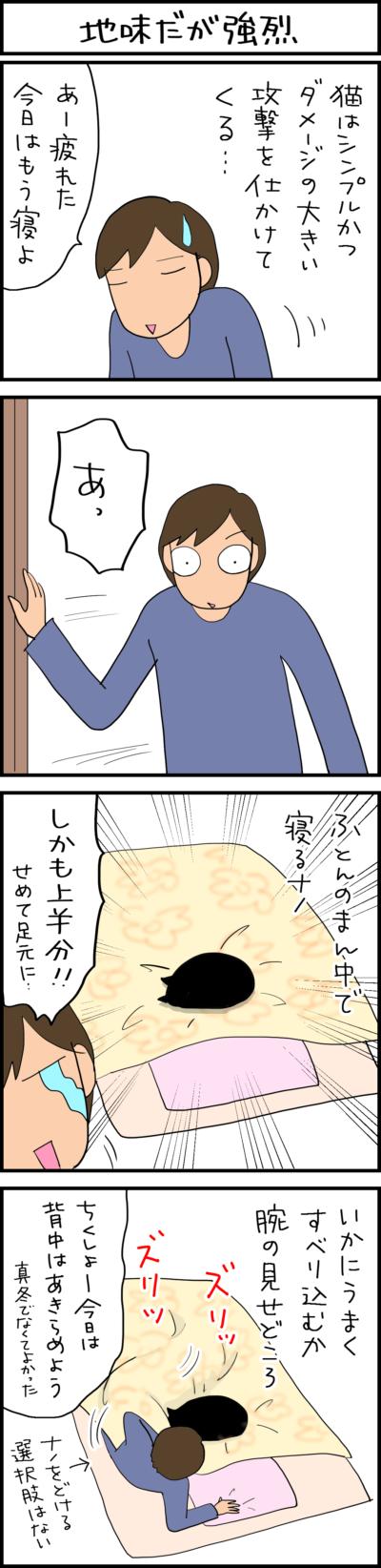 猫の地味な攻撃に耐える飼い主の4コマ猫漫画