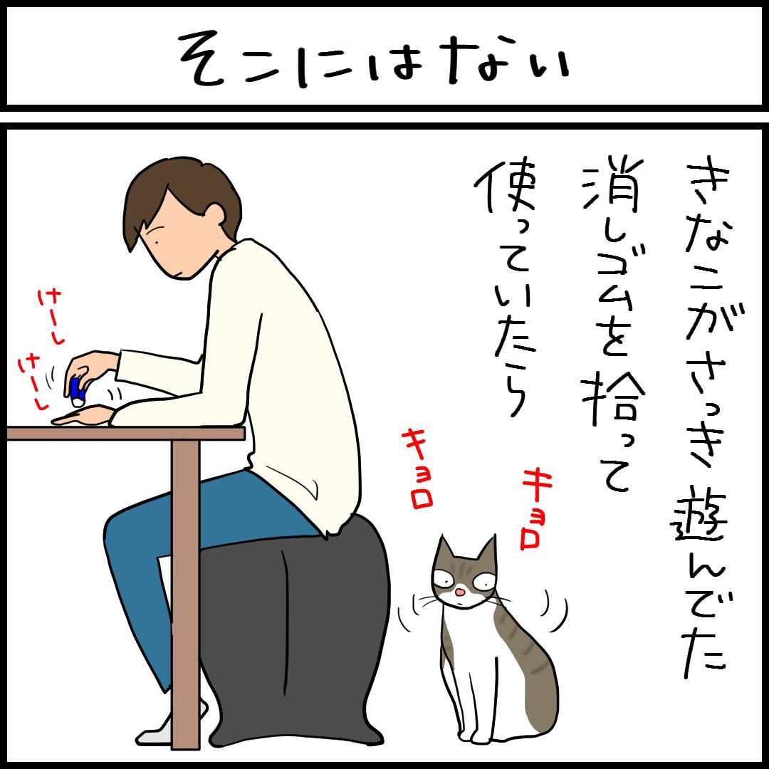 イスの下を探すネコの4コマ猫漫画