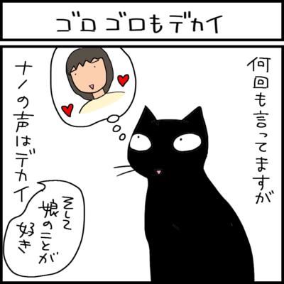 声の大きい猫の4コマ猫漫画