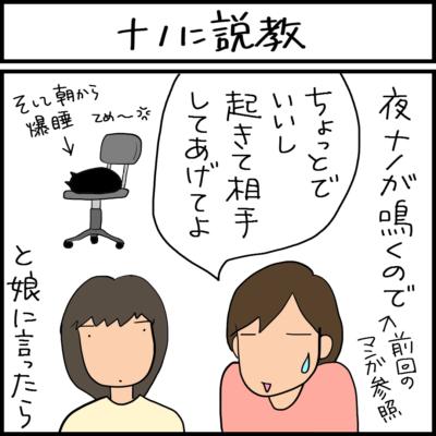 猫に説教する娘の4コマ猫漫画