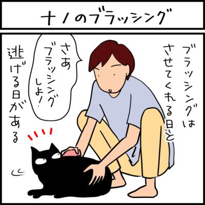 猫をブラッシングする下僕の4コマ猫漫画