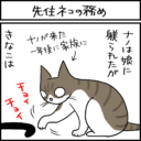 先住ネコの務めを果たす黒猫の4コマ猫漫画
