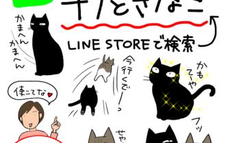 ナノときなこ(関西弁)ラインスタンプ発売