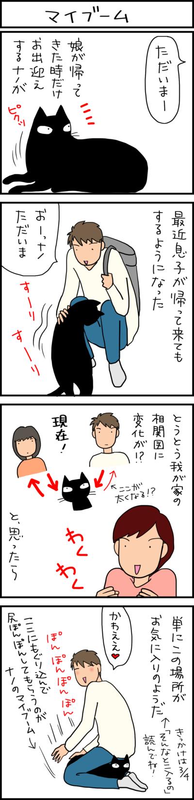 これがマイブームの猫の4コマ猫漫画