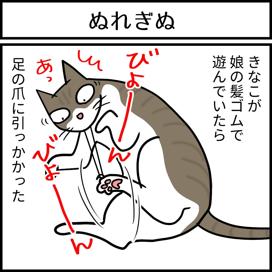 誤解する猫の4コマ猫漫画