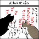 横取りする猫の4コマ漫画