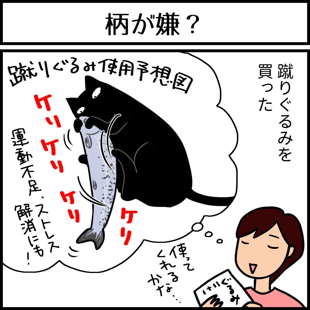 鮭柄の蹴りぐるみで遊ぶ猫の4コマ猫漫画