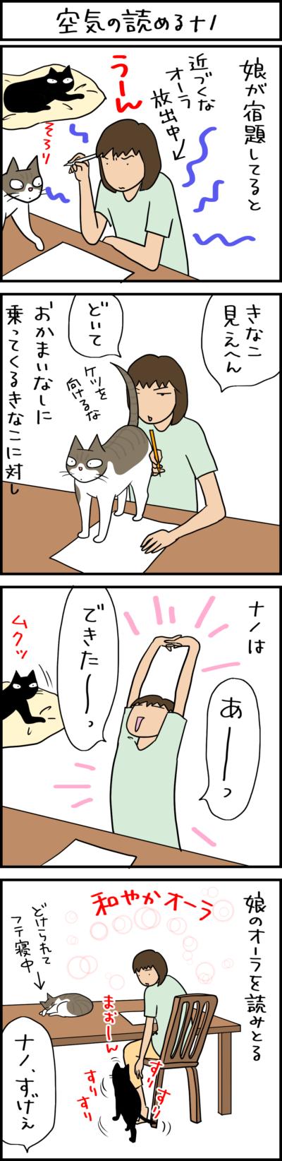 空気の読めるネコの4コマ猫漫画