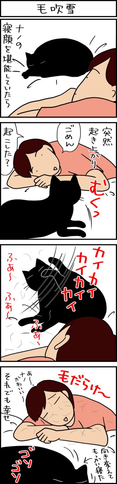 毛だらけになっても幸せな4コマ猫漫画