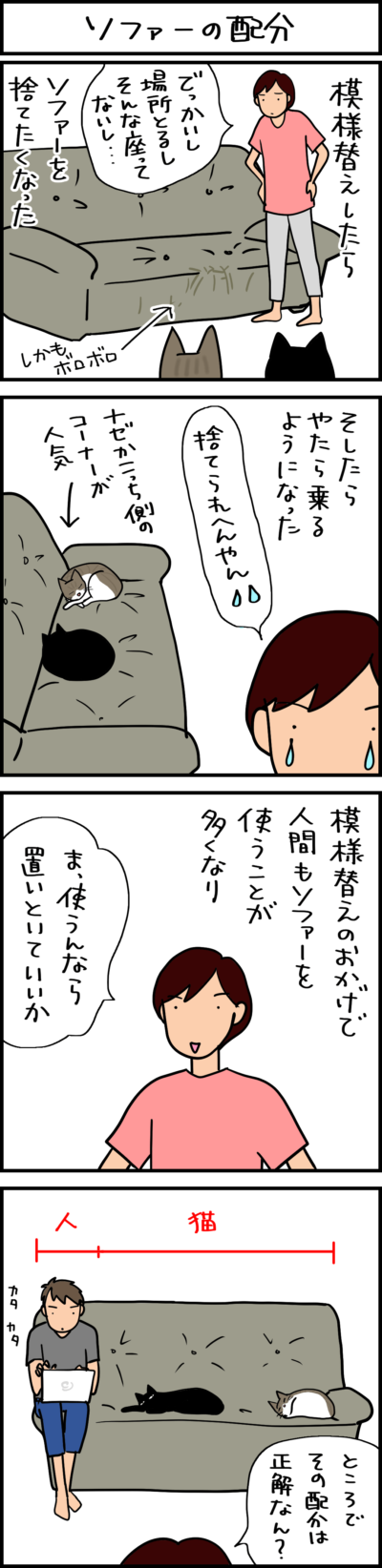 捨てられなくなったソファーの4コマ猫漫画