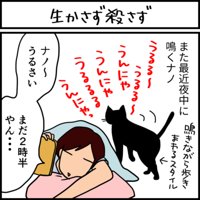 飼い主は生かさず殺さずの4コマ猫漫画