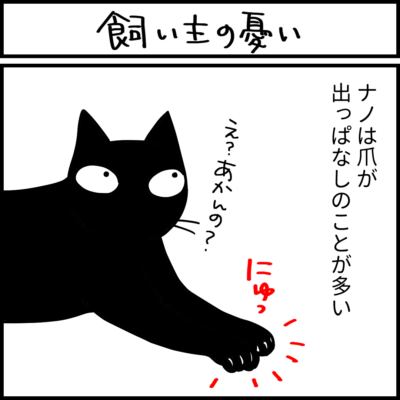 爪出っぱなしの猫の4コマ猫漫画
