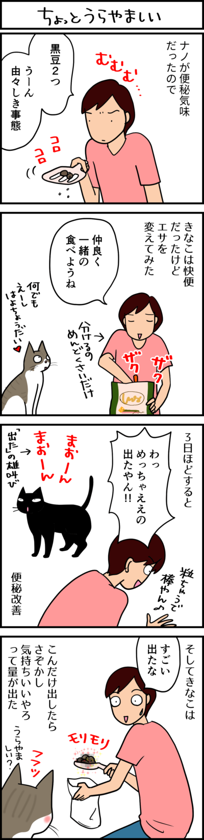 便秘なのでエサを変えてみた猫の4コマ猫漫画