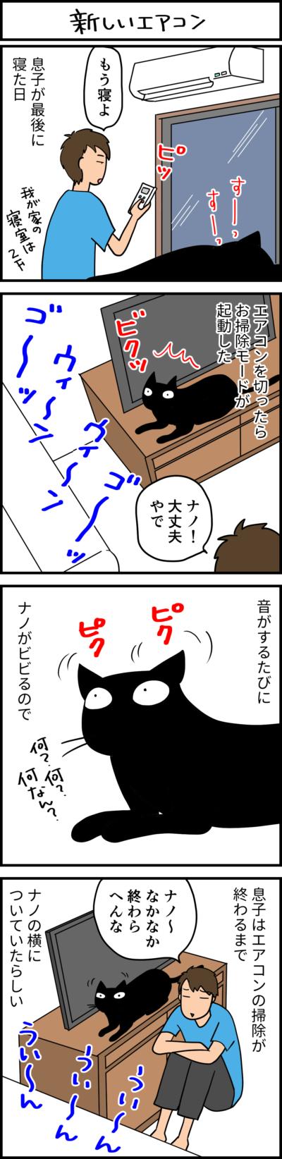 新しいエアコンに猫が反応する4コマ猫漫画