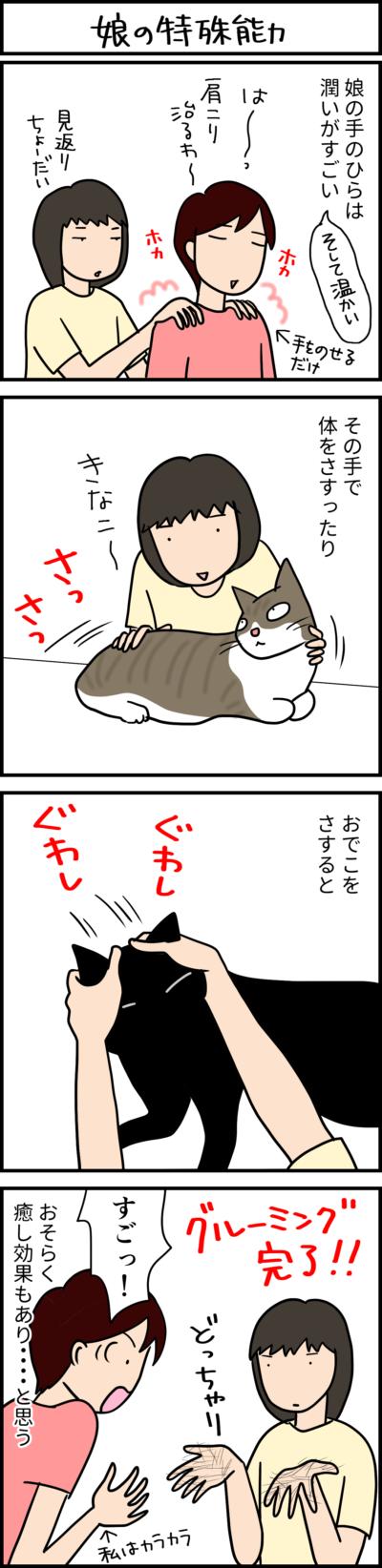 猫のブラッシングを素手でする娘の4コマ猫まんが
