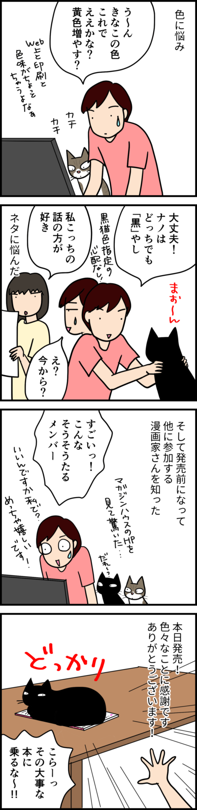 猫まんがいつでもモフモフのお知らせ漫画