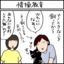 動物は情操教育によい4コマ猫まんが