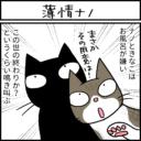 薄情な猫の性格の4コマ猫漫画