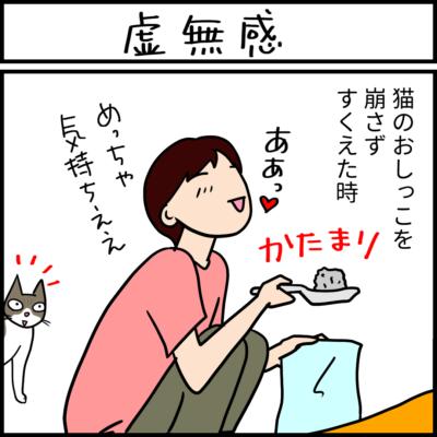 猫トイレのおしっこをとる4コマ猫まんが