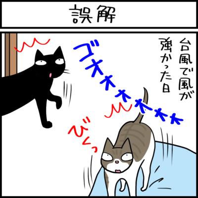 責任のなすりつけ愛をする猫の4コマ猫まんが