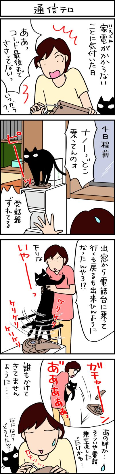 電話に乗る猫の4コマ猫まんが