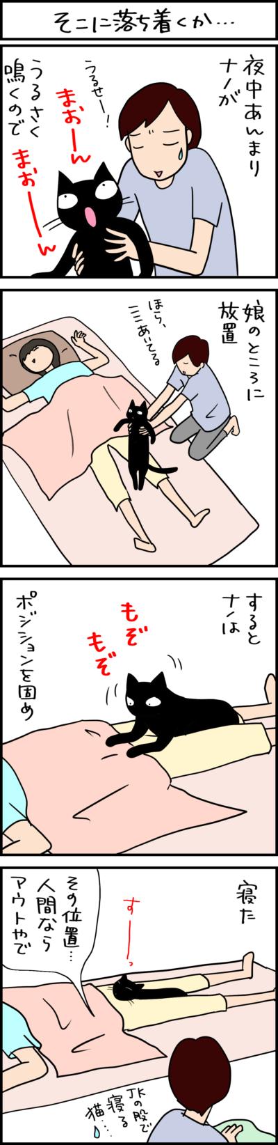 へんな場所で寝る猫の4コマ猫まんが