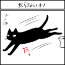 エサを残す猫の4コマ猫漫画