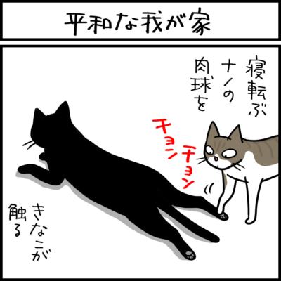 猫も足の裏はこそばい4コマ猫まんが