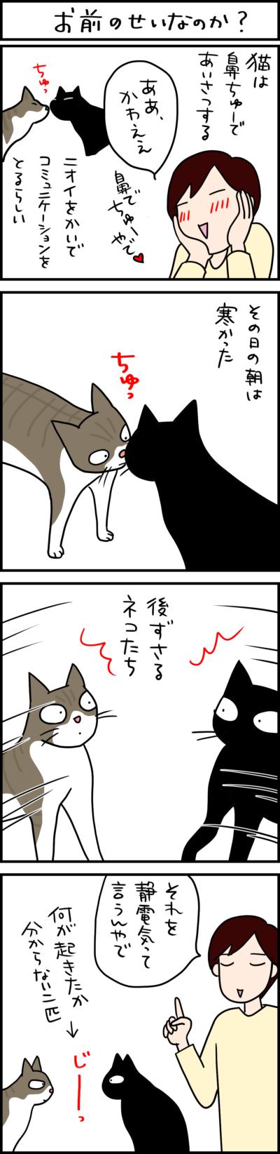 鼻チューする猫の4コマ猫漫画