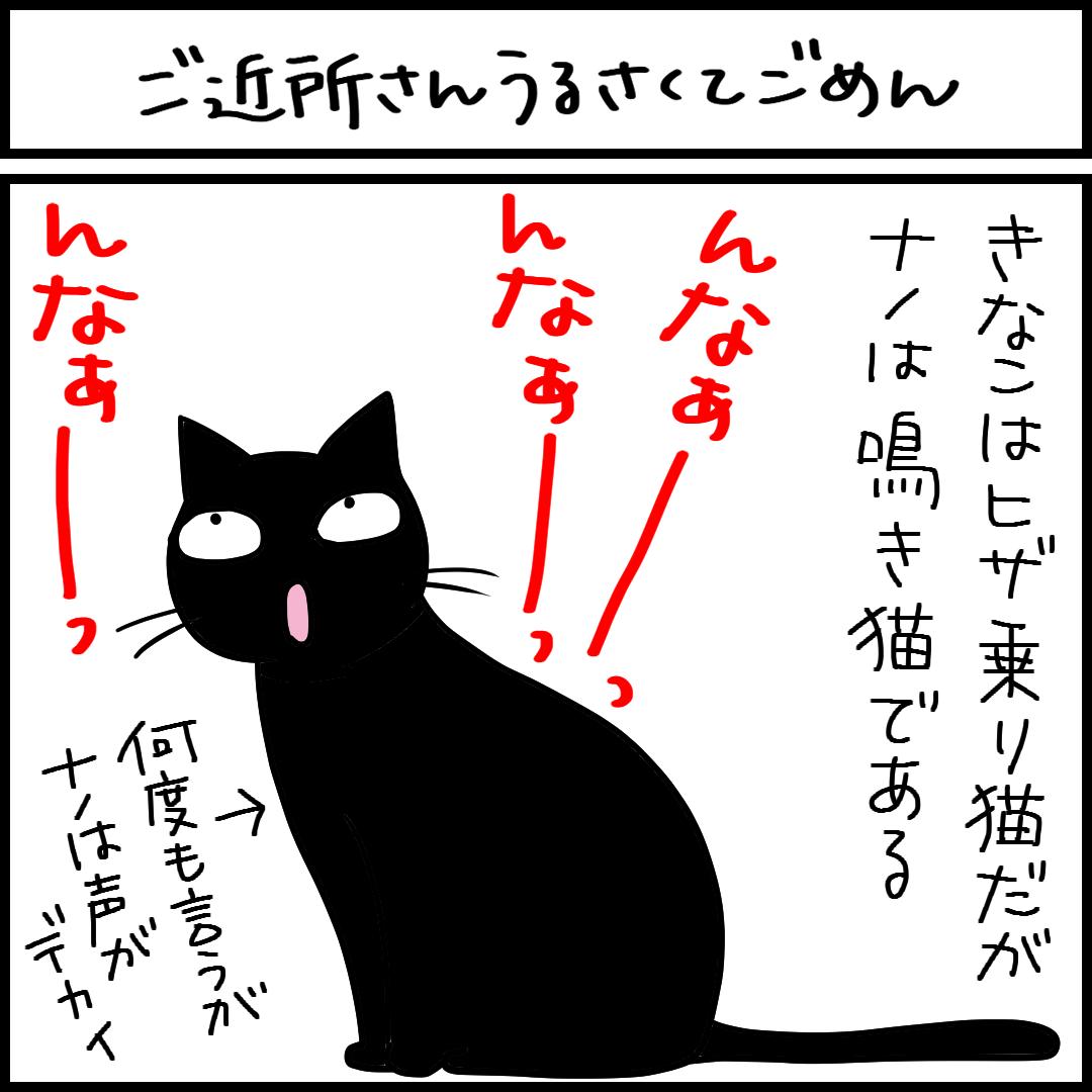 うるさい黒猫の4コマ猫まんが