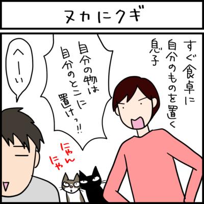 猫バカの息子の4コマ猫漫画