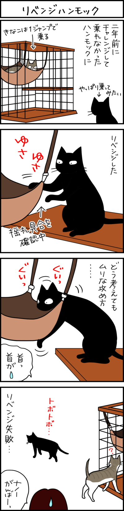 ハンモックに乗りたいけど乗れない黒猫の4コマ猫まんが