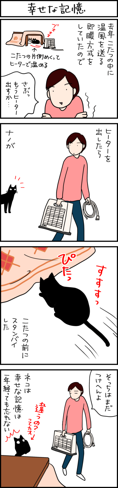 猫は幸せな記憶は残ってる4コマ猫まんが