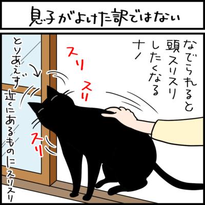 目算を誤る猫の4コマ漫画