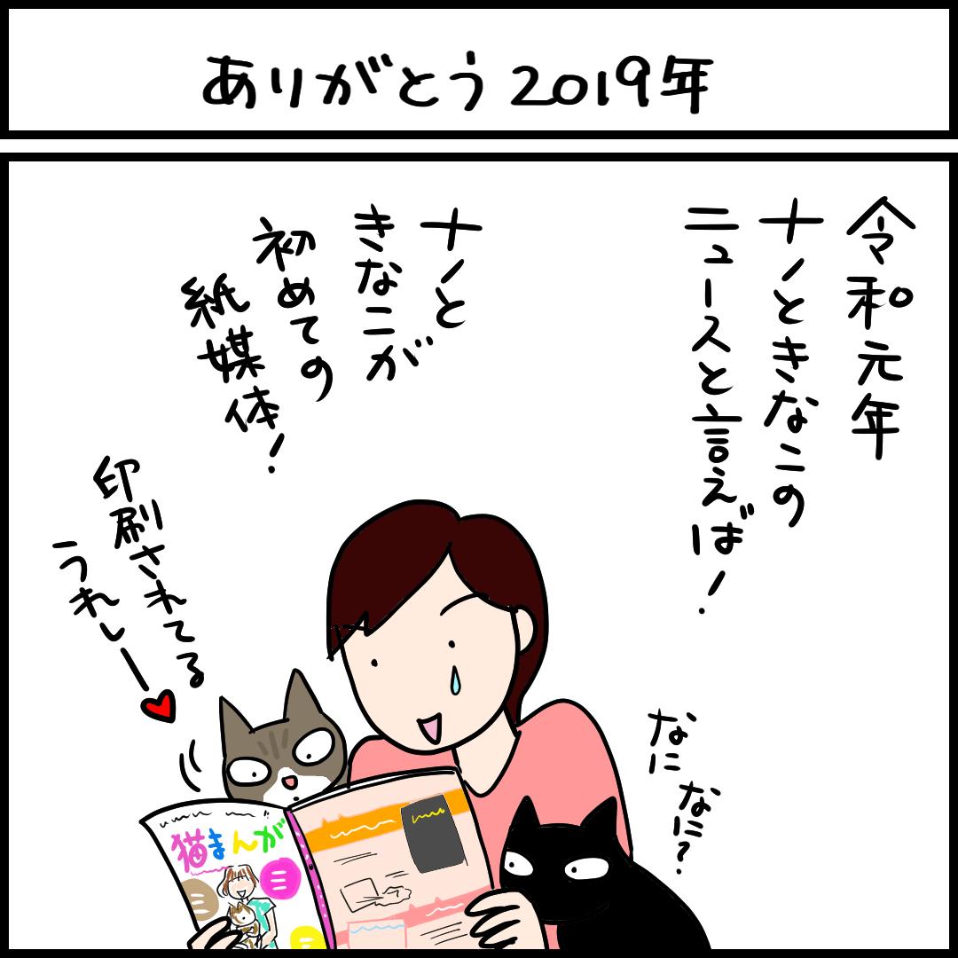 2019年を振り返る猫まんが