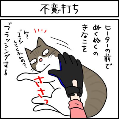 猫にフロントラインをさす4コマ猫まんが