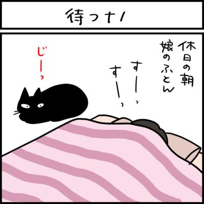 娘のことが好きな黒猫の4コマ猫まんが