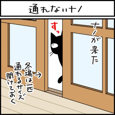 すき間が通れない黒猫の4コマ猫まんが