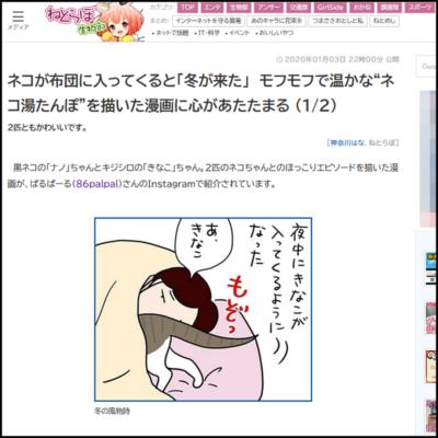 2020.1.3ねとらぼ紹介記事