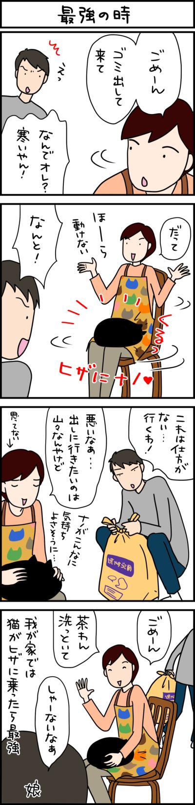 猫が膝に乗った時の4コマ猫漫画