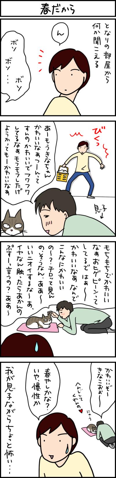 猫好きな人間の4コマ猫漫画