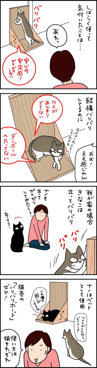 猫壱バリバリボードPRマンガ