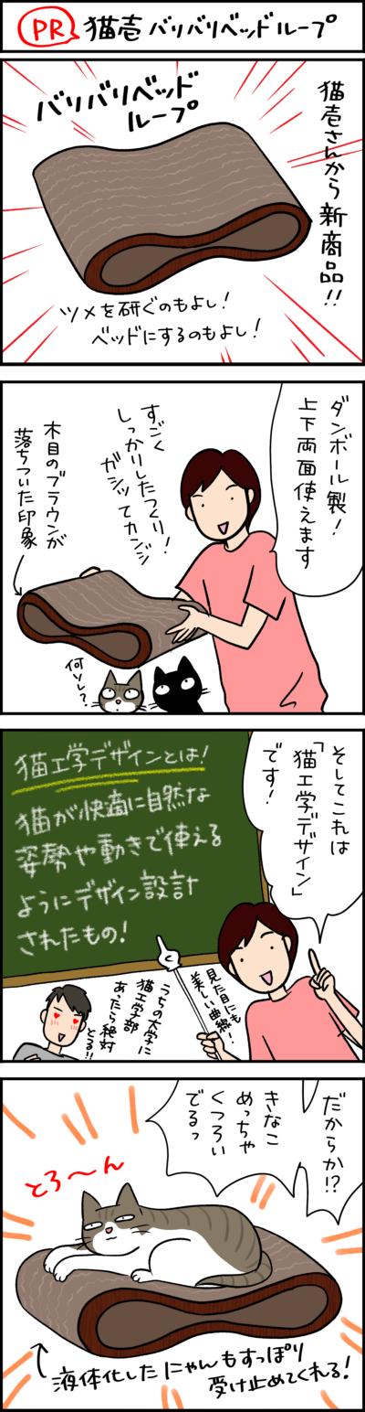 猫壱バリバリベッドループPRマンガ