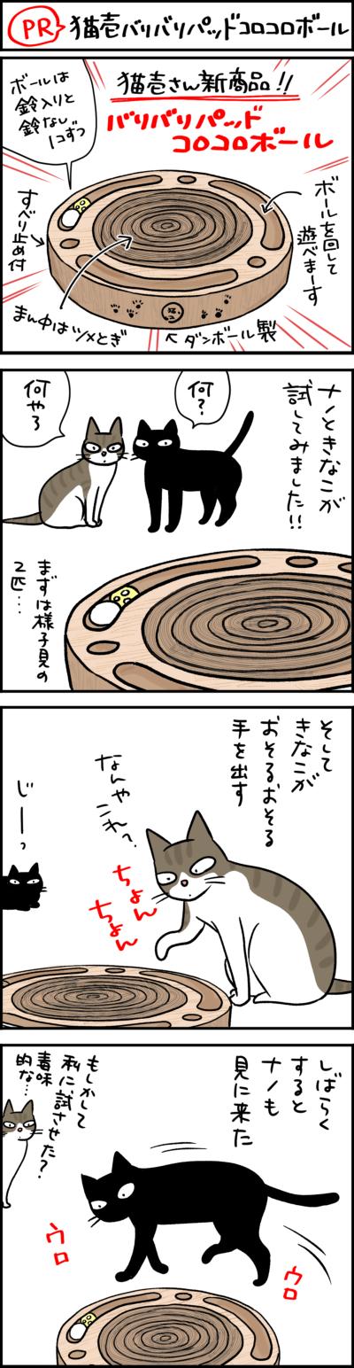 猫壱バリバリパッドコロコロボールPRマンガ