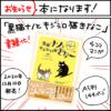 黒猫ナノとキジシロ猫きなこ表紙