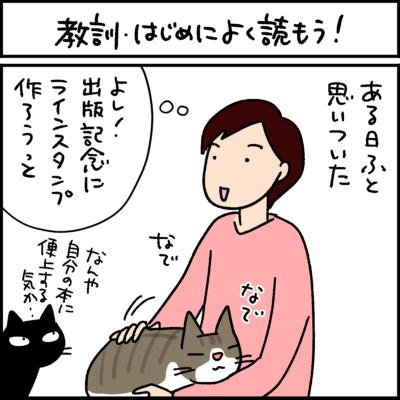 黒猫ナノとキジシロ猫きなこラインスタンプのマンガ